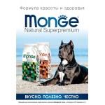 "Super premium food of the Italian company ""Monge"""